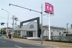 光風米子ホール