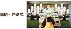 葬儀後→49日法要