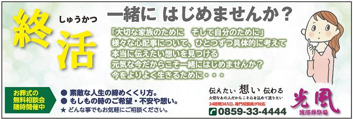 光風 渡部葬祭場 24時間受付 TEL0859-33-4444