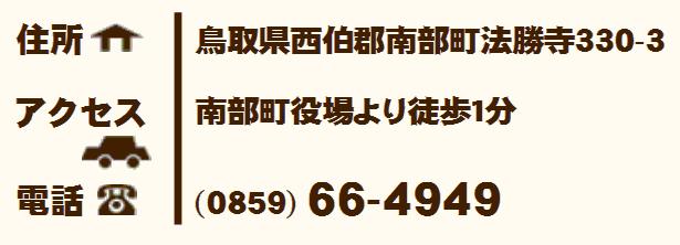 住所:鳥取県西伯郡南部町法勝寺330-3 アクセス 電話:0859-66-4949