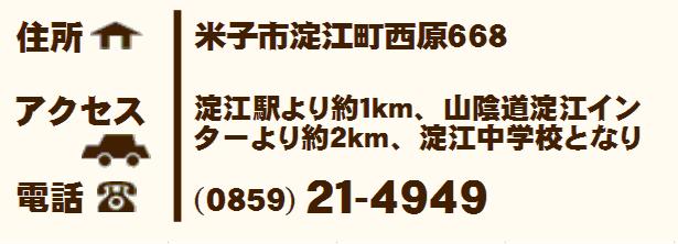 住所:鳥取県米子市淀江町西原668 アクセス:淀江駅より約1km、山陰道 淀江インターチェンジより約2km 電話:0859-21-4949