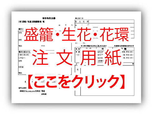盛籠・生花・花環の注文用紙へのリンク