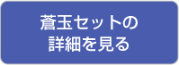 btn_sogyoku_detail