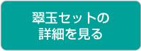 btn_suigyoku_detail