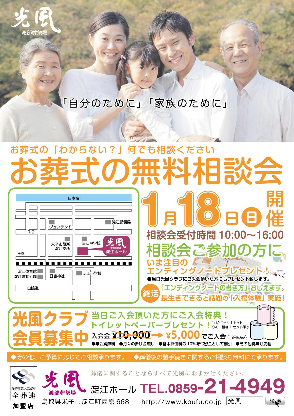 淀江ホール 平成27年1月18日の相談会チラシ
