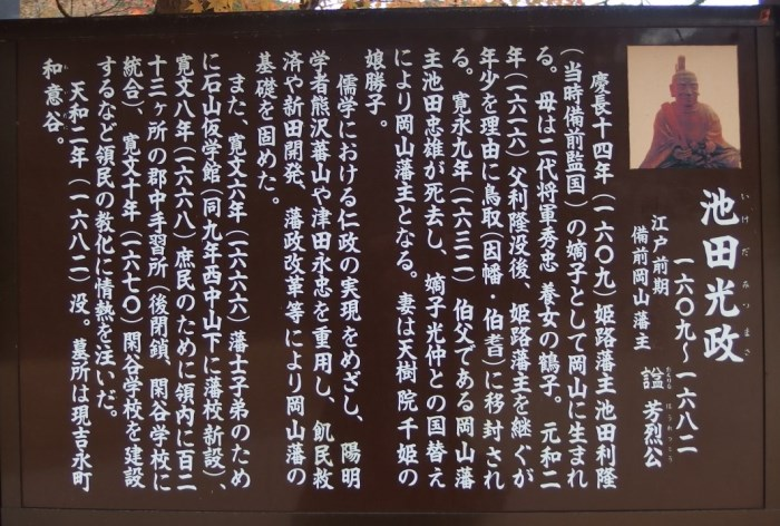 池田光政についての解説板